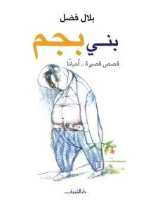 تحميل رواية لحن العاصي pdf