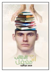 تحميل كتاب الاستثنائيون pdf
