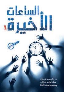 تحميل روايات احمد السعيد مراد pdf