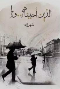 موت الغرب pdf