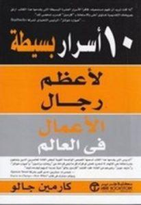 تحميل كتاب اعظم بائع في العالم مترجم pdf