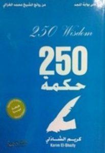 كتاب 250 حكمة كريم الشاذلي pdf