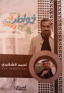 تحميل كتاب 40 احمد الشقيري pdf