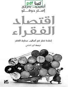 تحميل كتاب اقتصاد الفقراء pdf