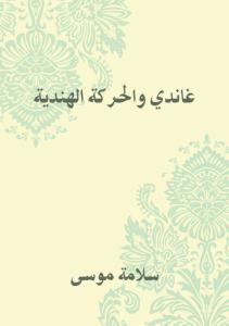 تحميل كتاب وهم الاله مترجم pdf