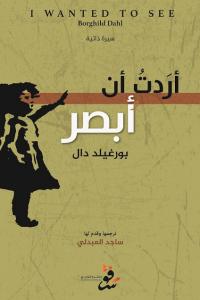 كتاب صعود بلا حدود pdf