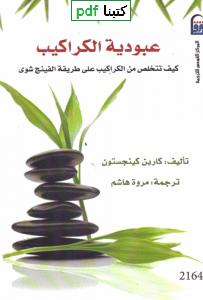 تحميل كتاب الفونج شوي pdf