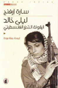 تحميل كتاب عزيزتي ليلى pdf