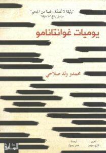 كتاب يوميات غوانتانامو محمدو ولد صلاحي pdf