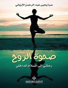تحميل كتاب الضيوف لرؤوف أوفقير pdf