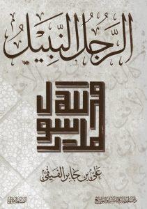 كتاب الرجل النبيل pdf