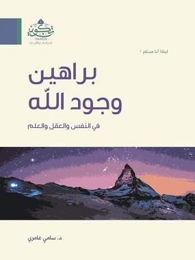كتاب براهين وجود الله سامي عامري pdf