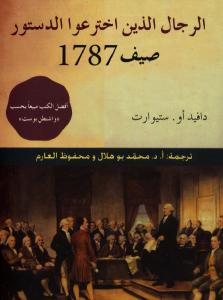 كتاب سحابة صيف pdf