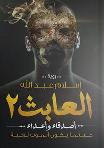 تحميل كتاب دماء على جدار السلطة pdf