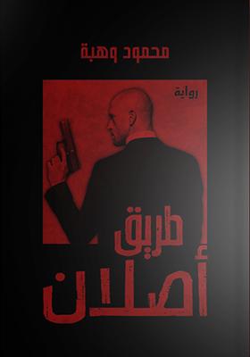 رواية ردني اليك pdf