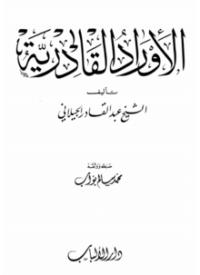 تحميل كتاب الأوراد القادرية pdf